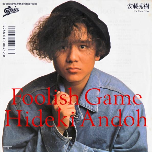 foolishgame1.jpg
